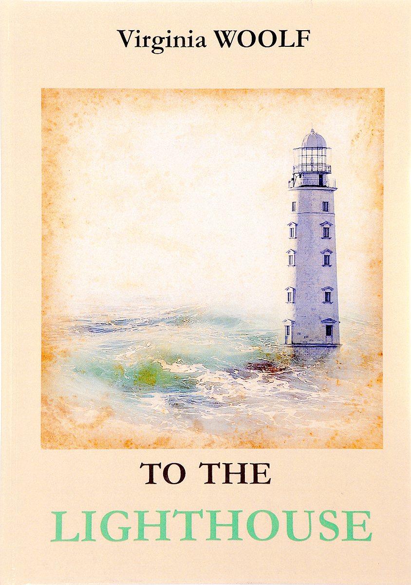 Virginia Woolf To The Lighthouse virginia woolf to the lighthouse подарочное издание