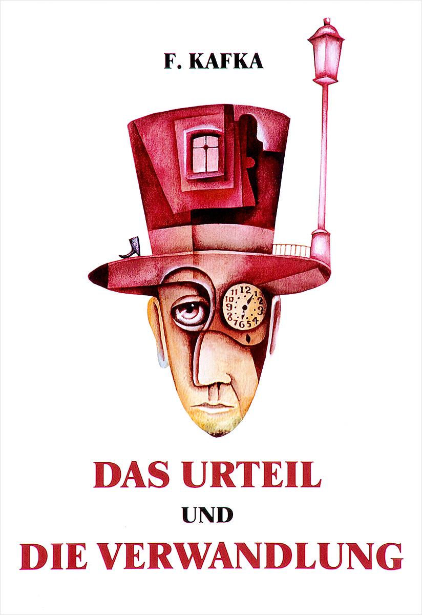 F. Kafka Das Urteil und Die Verwandlung kafka f das urteil und die verwandlung