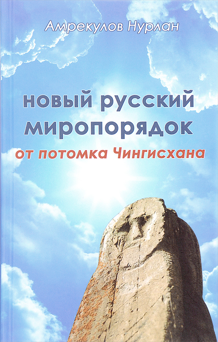 Нурлан Амрекулов Новый русский миропорядок от потомка Чингисхана