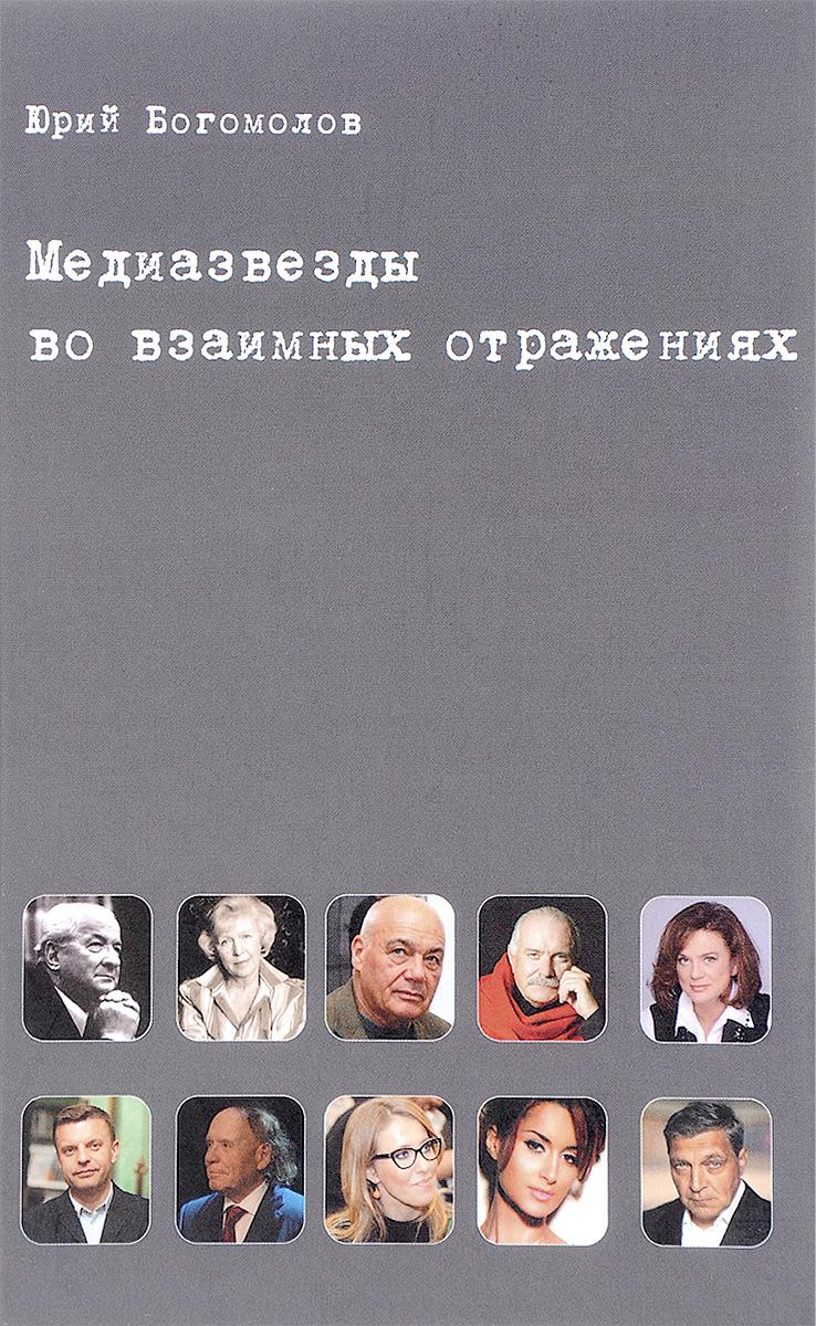 Юрий Богомолов Медиазвезды во взаимных отражениях. Субъективная история отечественного телевидения