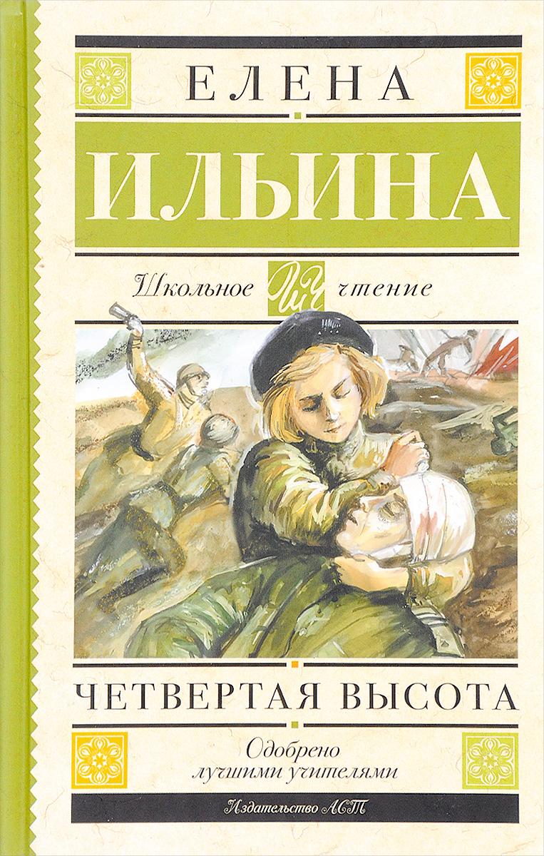 Е. Я. Ильина Четвертая высота ассоль чувства пятнадцатилетней девчонки стихи и рассказы