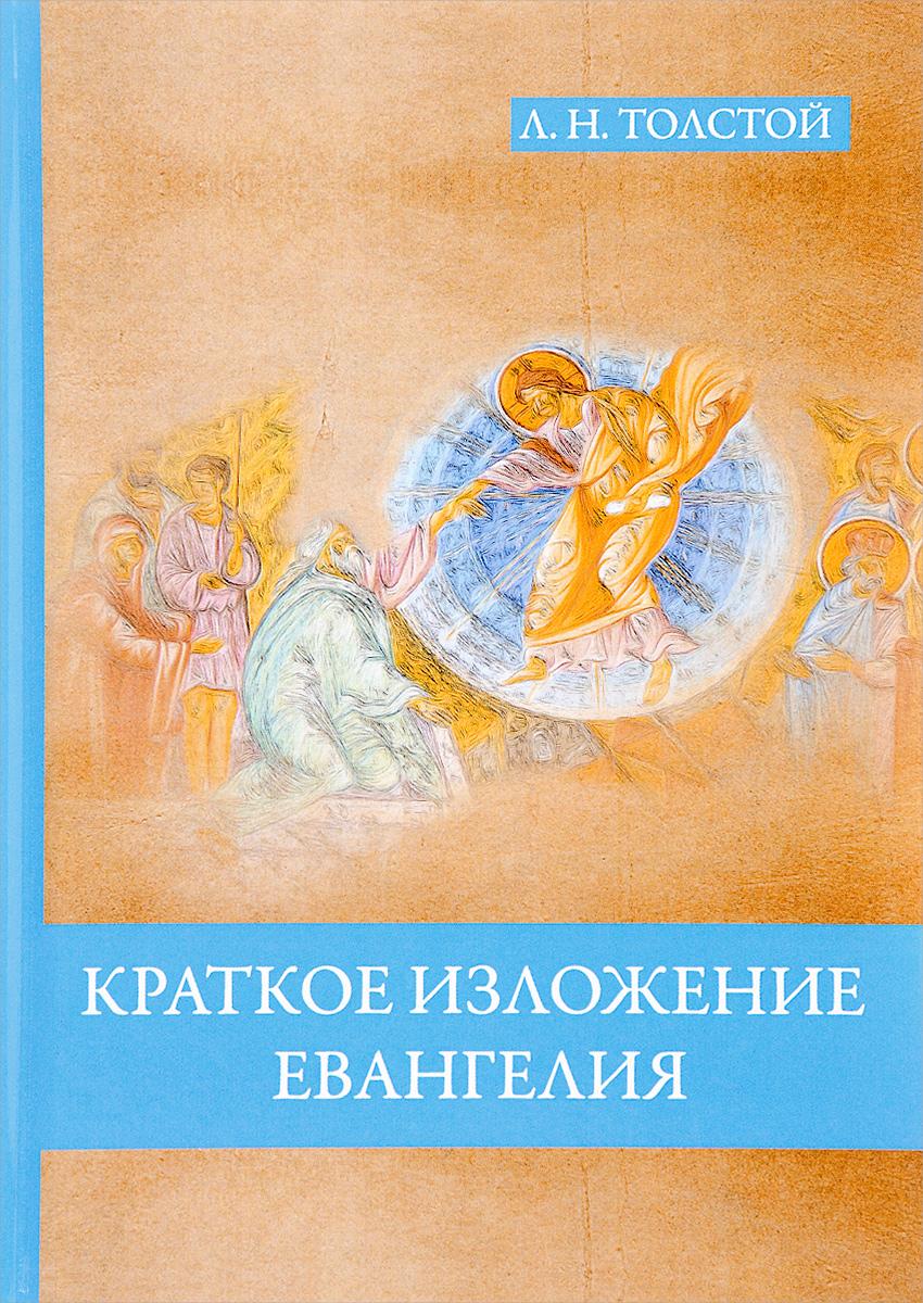 Л. Н. Толстой Краткое изложение Евангелия