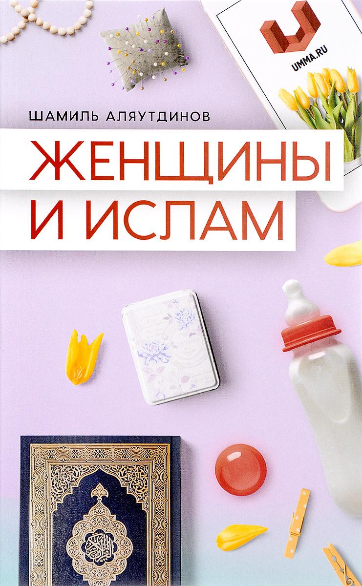Шамиль Аляутдинов Женщины и Ислам цена