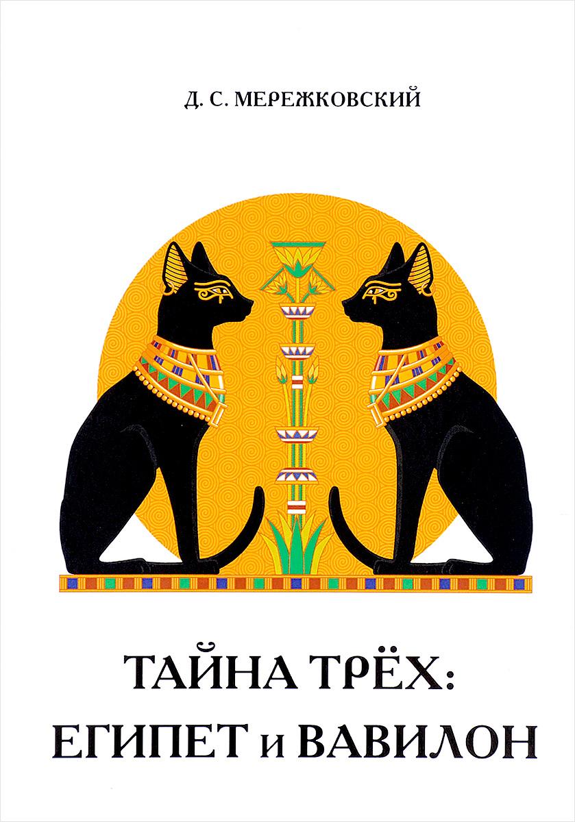 Д. С. Мережковский Тайна трех. Египет и Вавилон