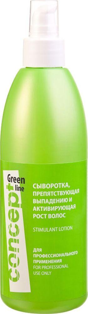 Сoncept Грин Лайн Сыворотка, препятствующая выпадению и активирующая рост волос, 300мл литой диск replica legeartis concept ns512 6 5x16 5x114 3 et40 d66 1 bkf