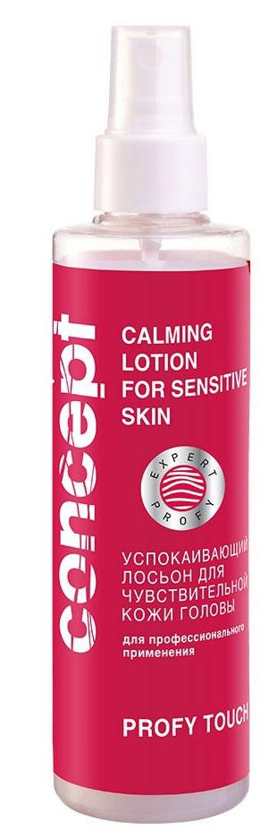 Сoncept Profy Touch Успокаивающий лосьон для чувствительной кожи головы, 200 мл19696Успокаивающий лосьон применяется для ухода за кожей головы при окрашивании, осветлении, мелировании или химической завивке.За счет входящих в состав глицина и аллантоина, комплекса витаминов, в том числе D-пантенола, а также экстрактов трав календулы, ромашки и зеленого чая, лосьон оказывает на кожу головы успокаивающее и регенерирующее действие, снимает зуд и раздражение после применения оксиданта и химической завивки на чувствительной коже головы.Благодаря ментолу обладает легким охлаждающим и освежающим эффектом.Препарат можно использовать до, во время и после процедуры.