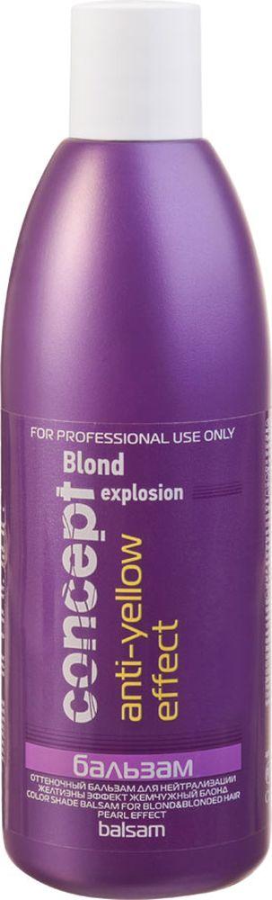 Сoncept Anti-Yellow Оттеночный бальзам Эффект жемчужный блонд, 300 мл12397Оттеночный бальза мудобен для тонирования и ухода за осветленными волосами и волосами светлых оттенков как в салоне, так и дома. Пигменты бальзама усиливают сияние оттенков блонд, нейтрализуют нежелательный желтый нюанс на осветленных и окрашенных в светлые тона волосах, придавая им легкий теплый серебристый оттенок. Сбалансированный комплекс кондиционеров и биологически активные вещества увлажняют, придают гладкость, облегчают расчесывание и снимают статику с волос. Натуральные компоненты, входящие в состав бальзама, интенсивно питают волосы, способствуют восстановлению структуры.После применения бальзама волосы становятся блестящими, шелковистымии объемными