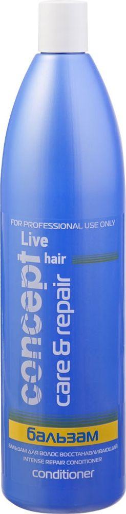 """Сoncept Live Hair Бальзам для волос восстанавливающий Intense Repair conditioner, 1000 мл12557Приятная кремовая консистенция бальзама насыщена питательными компонентами, необходимыми поврежденным и ослабленным волосам.Пантенол в составе бальзама в сочетании с витаминным коктейлем """"Uniplant Citric EG"""" играет важную роль как для восстановления поврежденных участков волос, так и для уплотненияструктуры, эффективной защиты от вредного воздействия окружающей среды. Аллантоин оказывает смягчающее действие на кожу головы и волосы.При регулярном использовании бальзама волосы будут оставаться сильными, красивыми, блестящими."""