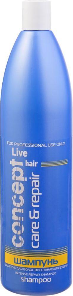 """Сoncept Live Hair Шампунь для волос восстанавливающий Intense Repair shampoo, 1000 мл12571Восстановление и профессиональный уход особенно необходимы сухим и поврежденным волосам, подверженным влиянию различных факторов окружающей среды.Комплекс мягких очищающих компонентов бережно удаляет все загрязнения с поверхности волос, придает структуре плотность, гладкость, блеск. Пантенол питает волосы от корней до самых кончиков, поддерживает гидробаланс, помогает защитить от пересушивания и ломкости. Витаминный коктейль """"Uniplant Citric EG"""" (экстракты лимона, апельсина, мандарина, яблока и земляники) возвращает волосы к жизни, придает им тонус, разглаживает структуру."""