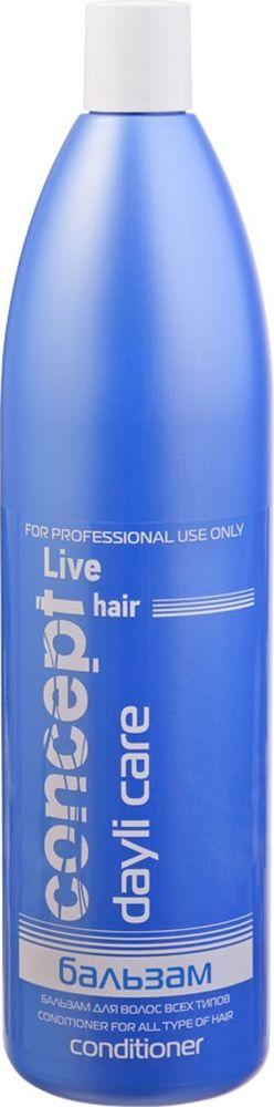 Сoncept Live Hair Бальзам для всех типов волос Conditioner for all type of hair, 1000 мл12632Профессиональный бальзам подходит для ежедневного ухода за волосами любого типа. Льняное масло в составе бальзама помогает восстановить секущиеся кончики, экстракты трав (Крапива, Лопух, Одуванчик, Хмель) способствуют укреплению структуры волос, оказывают противовоспалительное действие на кожу головы. Кератиновый комплекс — богатый источник природных протеинов, — обеспечивает волосы полноценным питанием. Кондиционирующие добавки смягчают и увлажняют, снимают статическое электричество, придают здоровый блеск и облегчают расчесывание волос.