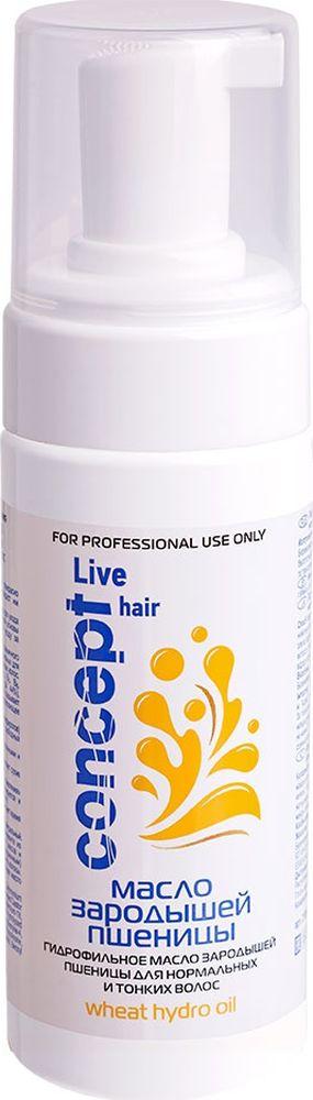 Сoncept Live Hair Гидрофильное масло зародышей пшеницы для нормальных и тонких волос (Hydro Wheat Oil), 145 мл21054Гидрофильное масло пшеничных зародышей прекрасно подходит для нормальных и тонких, ослабленных волос, придает им мягкость, послушность, дарит защиту и блеск, а высокое содержание Витамина Е обеспечивает максимальную защиту от воздействия свободных радикалов и замедляет старение волос. Масло оказывает увлажняющее, регенерирующее и общеукрепляющее воздействие на волосы. Высокая экономичность в использовании.