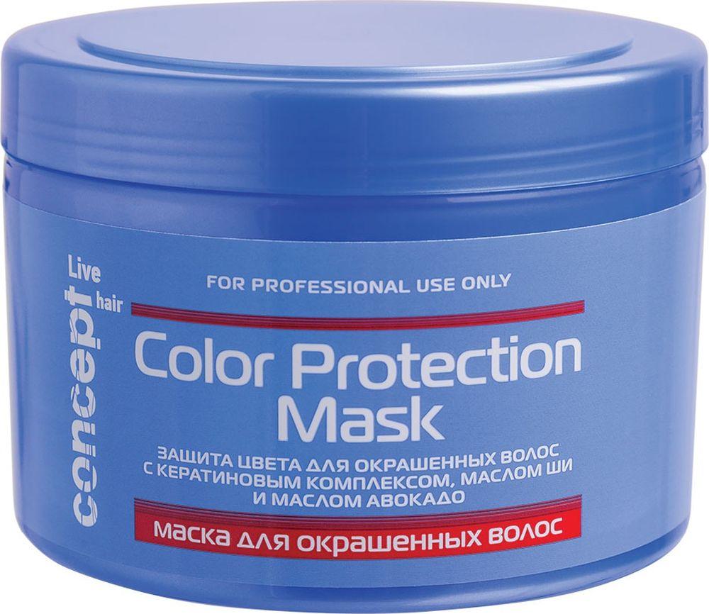 Сoncept Live Hair Маска для окрашенных волос (Color Protection Mask), 500 мл21078Маска предназначена для защиты цвета окрашенных волос. Входящие в состав Кератиновый комплекс, масло Ши и Авокадо благотворно влияют на кожу головы, защищают цвет и продлевают жизнь окрашенным волосам. Легкие кондиционеры маски придадут волосам легкость, блеск и помогут легко расчесывать волосы после мытья. Маска содержит УФ-фильтры для защиты волос от прямых солнечных лучей. Высокоэффективная питательная маска благотворно воздействует как на сами волосы, так и на корни волос и кожу головы. В состав входят льняное масло, витамины PP и F, которые укрепляют корни и способствуют ростуволос, защищают окрашенные и осветленные волосы от негативных воздействий окружающей среды.Маска предохраняет волосы от расщепления и залечивает секущиеся кончики, облегчает расчесывание и укладку волос.Сочетание льняного масла, силикона и глицерина способствует эффективному устранению повреждений волос, возникших в результате окрашивания или осветления.