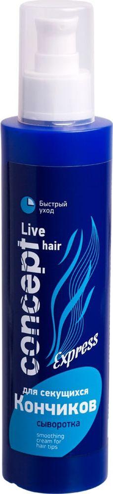 Сoncept Live Hair Сыворотка для секущихся кончиков волос (Smoothing cream for hair tips), 200 мл