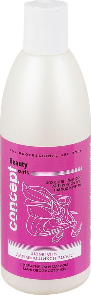 Сoncept Beauty Curls Шампунь для вьющихся волос (PRO Curls Shampoo), 300 мл31084Шампунь отлично промывает волосы, не пересушивая их и кожу головы,что особенно важно для вьющихся, кудрявых и непослушных волос,которые склонны к сухости и хрупкости структуры.Содержит уникальный комплекс активных ингредиентов, заметноулучшающих состояние волос и кожи головы: гидролизованный кератин,хитозан, экстракт шелка восстанавливают структуру волос изнутрии буквально обволакивают каждый волос защитной гидролипиднойпленкой. Масло дикого манго, содержащее полисахариды, витамины,минералы, ферменты и антиоксиданты, дополнительно питает волосы.Шампунь хорошо увлажняет волосы и действует максимально эффективнов комплексе с Бальзамом из этой же серии, придавая прическе здоровый,ухоженный вид и создавая красиво очерченные шелковистые локоны изпослушных волос.