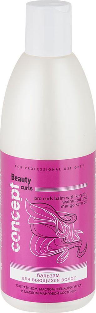 Сoncept Beauty Curls Бальзам для вьющихся волос (PRO Curls Balm), 300 мл31091Увлажняющий и питающий Бальзам превосходно восстанавливаетэластичность волос.Содержит уникальный комплекс из гидролизованного кератина, хитозанаи шелка, прекрасно дополненный маслами дикого манго и грецкогоореха.Бальзам предназначен для сложных в уходе, хрупких волнистых,вьющихся, непослушных волос. Он хорошо защищает волосы, придаетим естественное сияние. Восстанавливает структуру волос изнутри,превращает тусклые и безжизненные локоны в блестящие и упругие.Облегчает укладку, устраняя и предупреждая спутываемость, эффектмелких завитков и распушивание, обеспечивает четкость локона ипослушность волос
