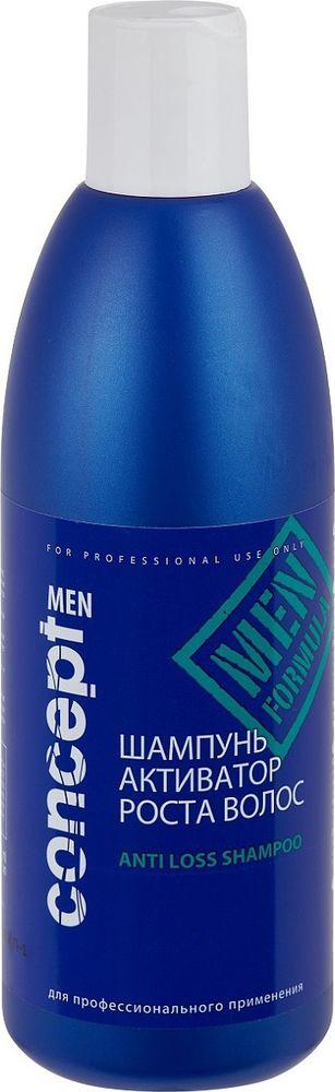 Сoncept Men Шампунь-активатор роста волос Anti Loss Shampoo, 300 мл32623Способствует росту волос, препятствует их выпадению. Он укрепляет волосы, придавая им более густой вид, питая и увлажняя как волосы, так и кожу головы, придает им блеск и упругость. Подходит для ежедневного использования. Активные ингредиенты: Ментол - тонизирует, освежает, активирует микроциркуляцию крови кожи головы. Витамин РР - ускоряет рост волос, придает волосам естественный блеск и красоту. Биолин – натуральный растительный пребиотик, способствует деликатному уходу за чувствительной кожей. Глицин - способствует укреплению волос. Кератин - восстанавливает волосы, возвращает блеск и эластичность. Репейное масло - укрепляет волосяные луковицы. Экстракт календулы - регулирует выработку кожного сала, тонизирует, снимает воспаления.