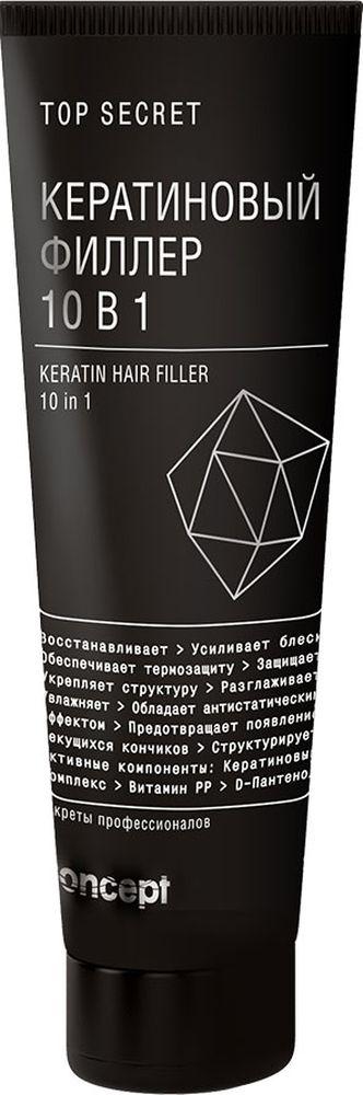 Сoncept Секреты профессионалов Top secret Кератиновый филлер для волос 10 в 1 Keratin hair filler 10 in 1, 100 мл34214Кератиновый филлер для волос 10 в 1 – это универсальная кератиново-витаминная защита для волос. Несмываемый Кератиновый филлер аккуратно заполняет все поврежденные участки волоса, проникает в структуру и обладает хорошими укрепляющими свойствами. Филлер прекрасно подходит для ухода за поврежденными, ломкими волосами, требующими особого внимания.Волосы остаются легкими, приобретают гладкость, прочность и силу.Легкая кремовая консистенция Кератинового филлера мягко распределяется по волосам, обеспечивая им полноценную защиту в течение дня. > Структурирует > Усиливает блеск > Восстанавливает, укрепляет структуру > Разглаживает > Защищает > Увлажняет > Предотвращает появление секущихся кончиков > Обладает антистатическим эффектом > Обеспечивает термозащиту Активные компоненты:*Кератиновый комплекс*Витамин PP*D-пантенол*Касторовое масло