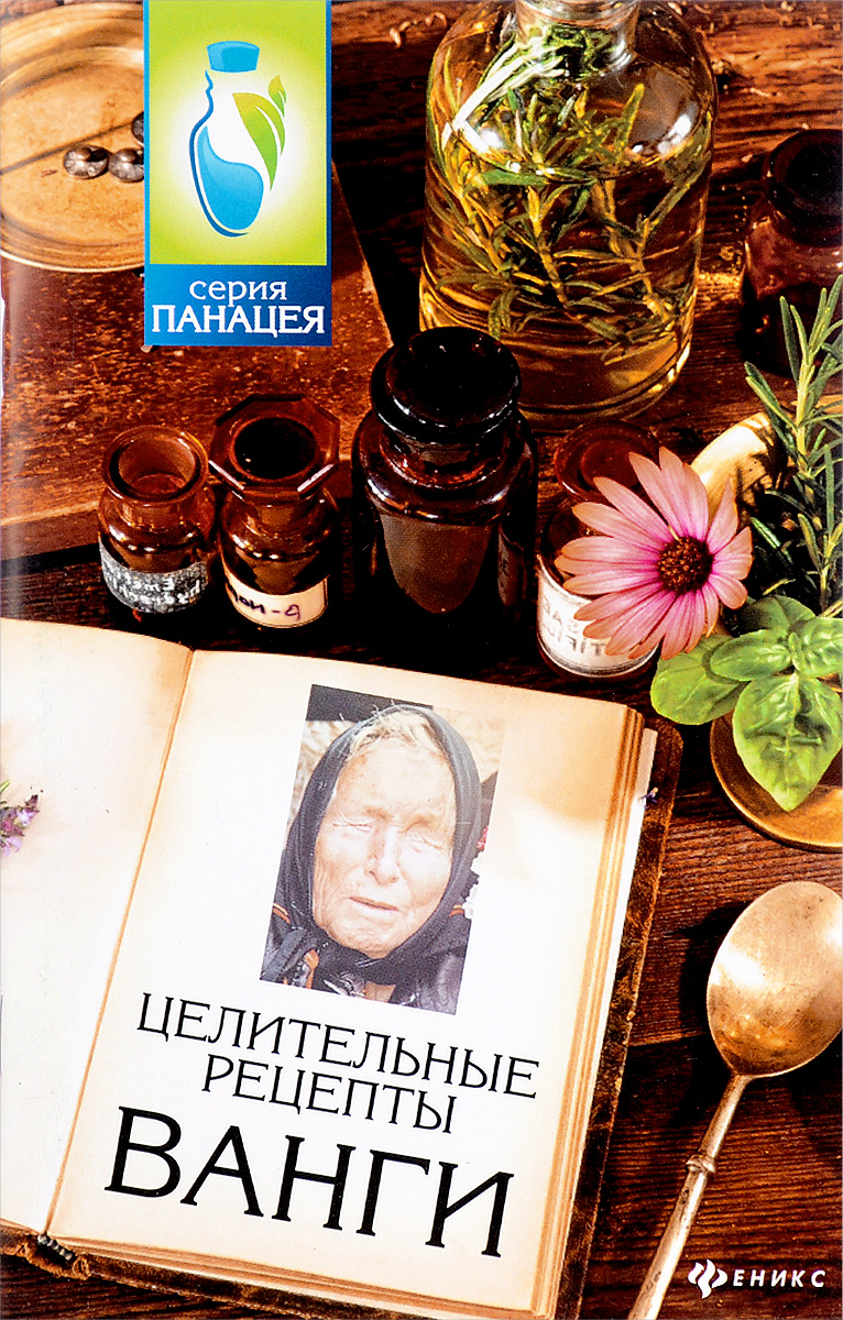 Михаил Буров Целительные рецепты Ванги книгу ванги предсказания и пророчества