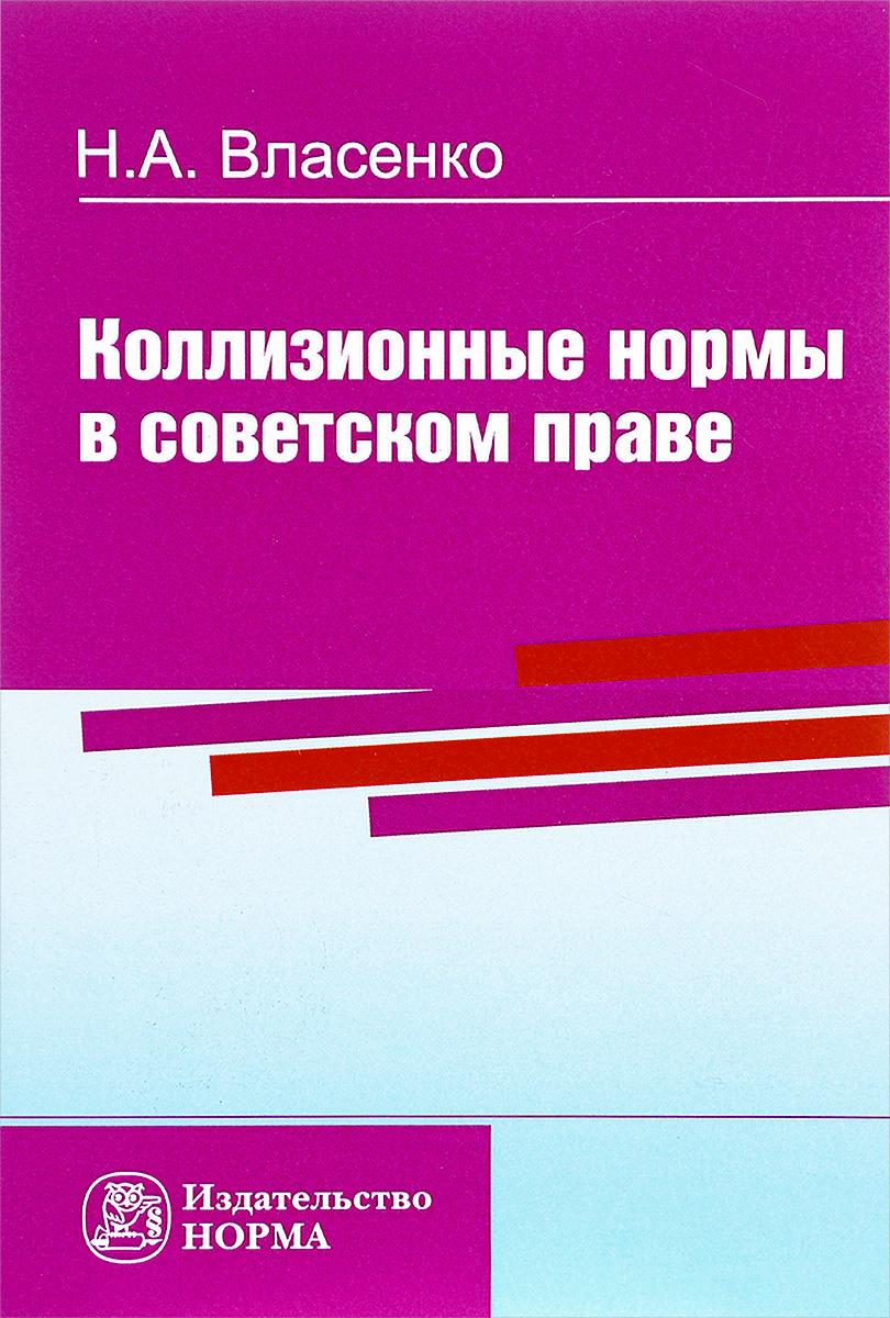 Н. А. Власенко Коллизионные нормы в советском праве