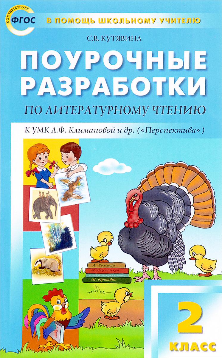 Литературное чтение. 2 класс. Поурочные разработки к УМК