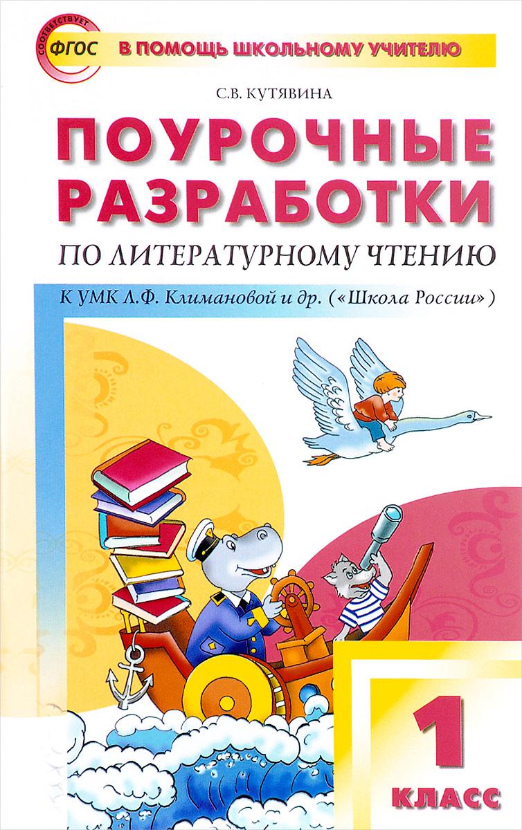 Литературное чтение. 1 класс. Поурочные разработки к УМК