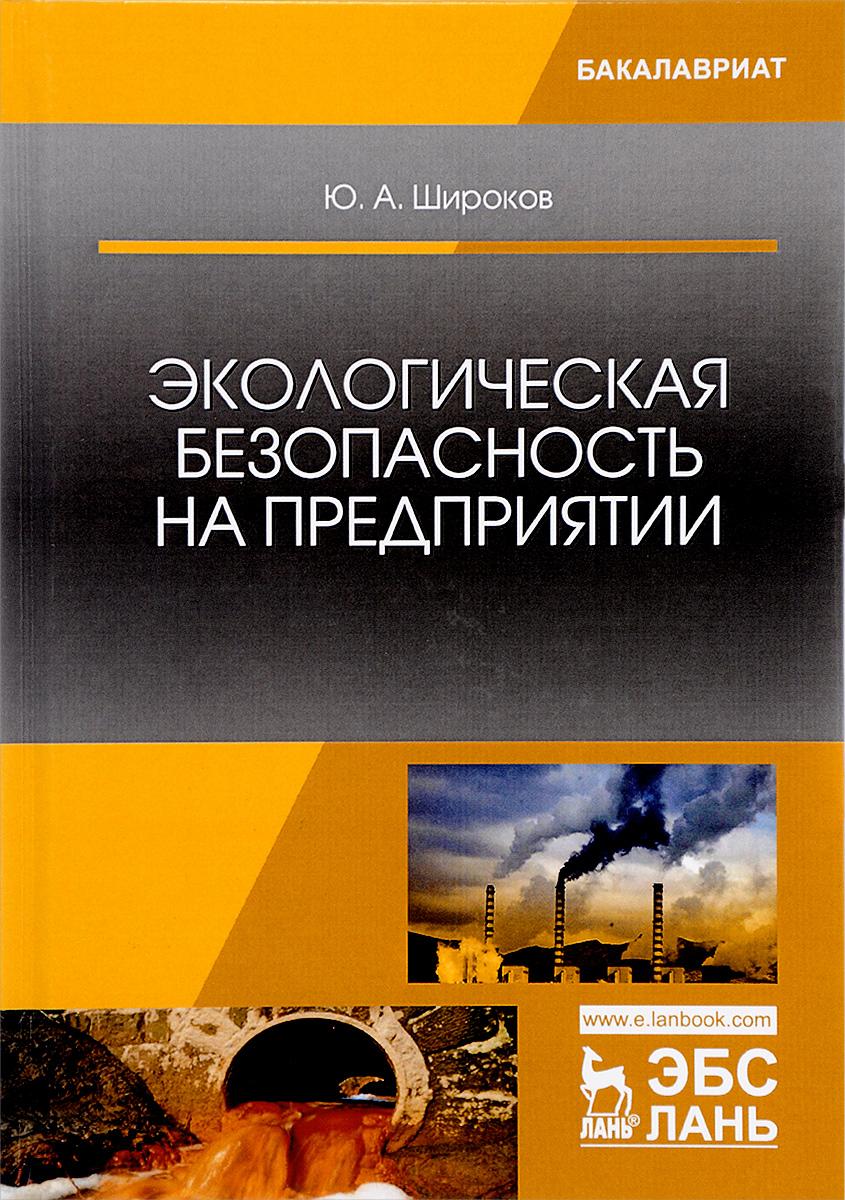 Экологическая безопасность на предприятии. Учебное пособие