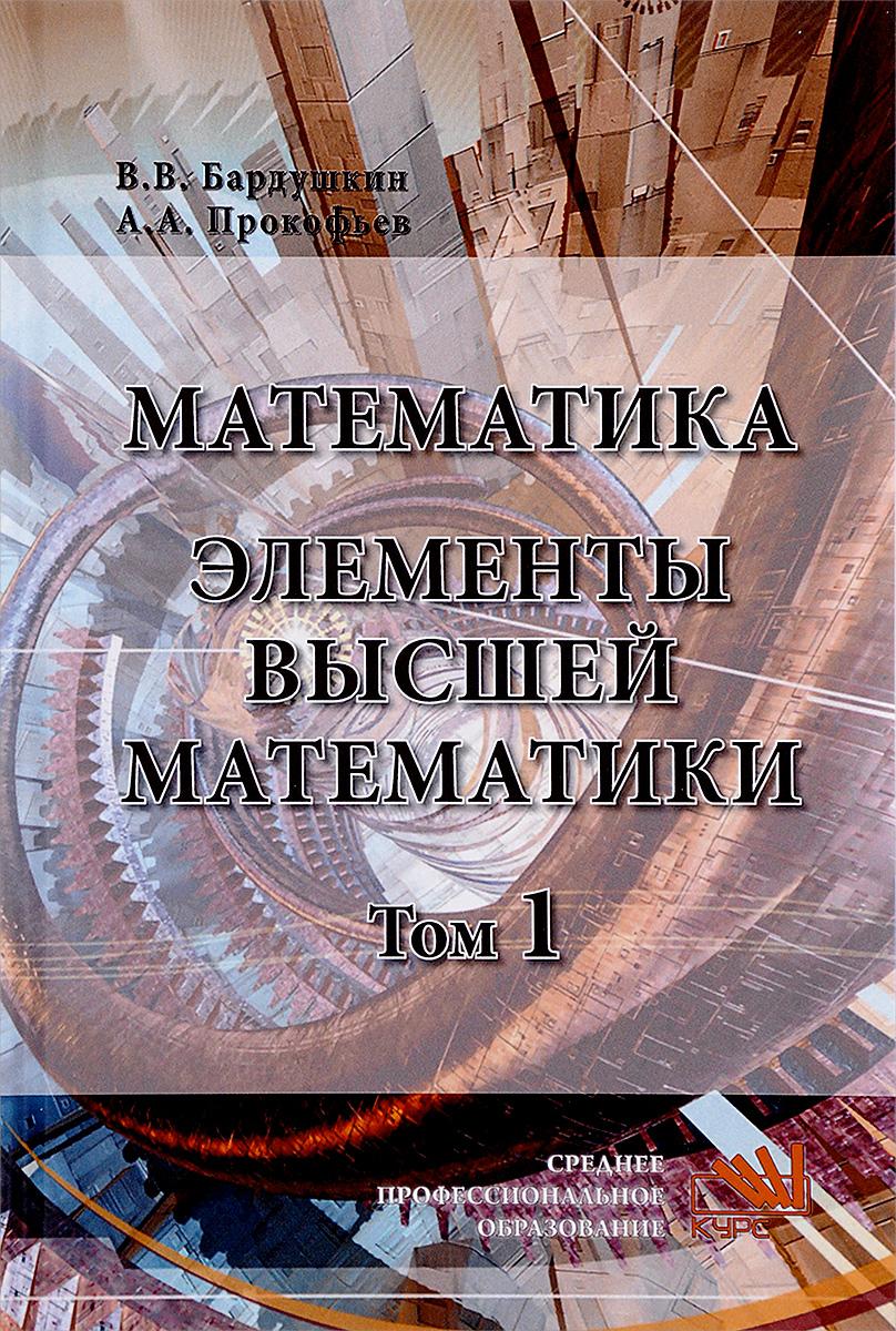 Математика. Элементы высшей математики. Учебник. В 2 томах. Том 1