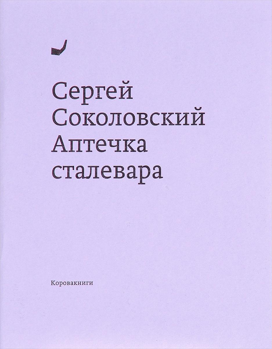 Сергей Соколовский Аптечка сталевара стоимость аптечка