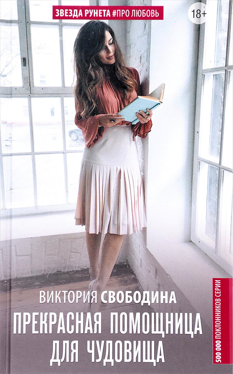 Виктория Свободина Прекрасная помощница для чудовища роман зуев квартира и ипотека 50 хитростей покупки