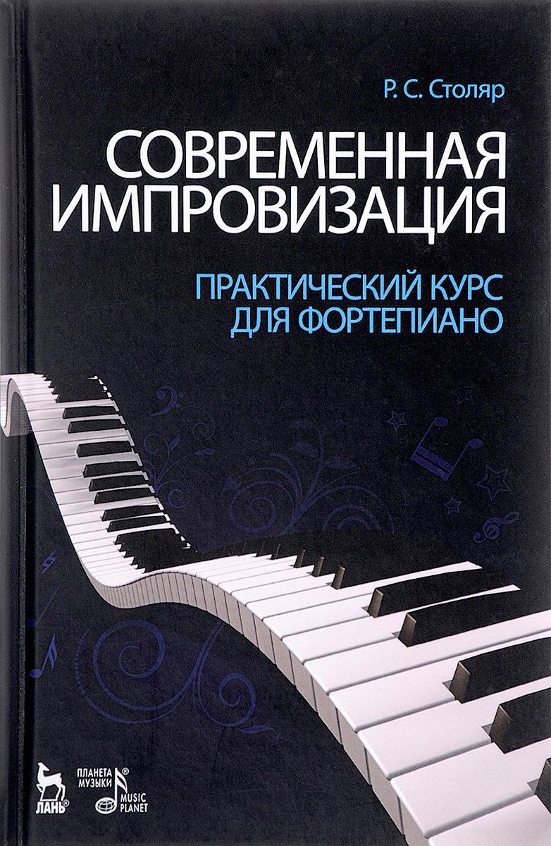 Современная импровизация. Практический курс для фортепиано. Учебное пособие