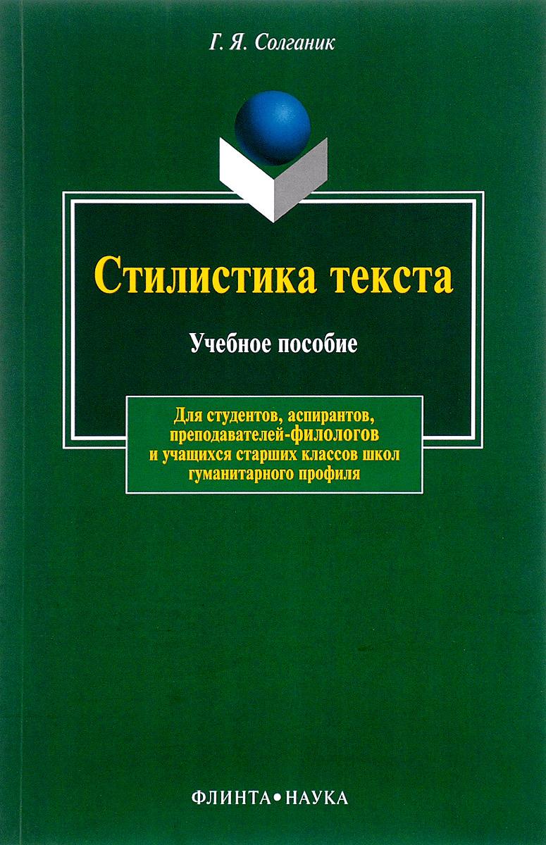 Г. Я. Солганик Стилистика текста