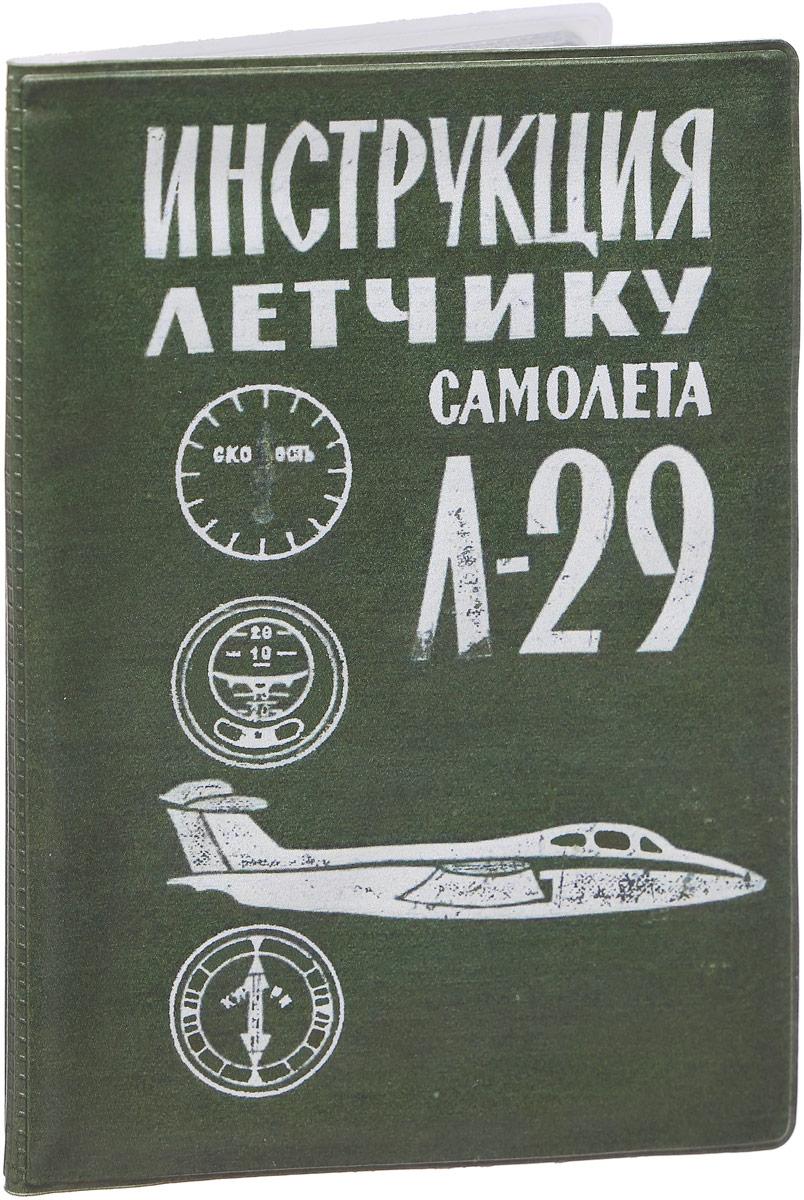 Обложка для автодокументов Kawaii Factory Инструкция летчику, цвет: зеленый. KW063-000022 crunch 223b инструкция
