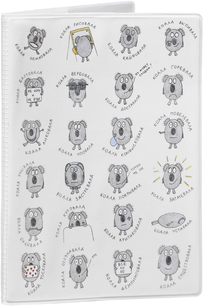 Обложка для паспорта Kawaii Factory Коала, цвет: серый. KW064-000271KW064-000271Обложка для паспорта от Kawaii Factory - оригинальный и стильный аксессуар, который придется по душе истинным модникам и поклонникам интересного и необычного дизайна.Качественная обложка выполнена из легкого и прочного ПВХ с приятной фактурой, который надежно защищает важные документы от пыли и влаги. Рисунок нанесён специальным образом и защищён от стирания.Изделие раскладывается пополам. Внутри размещены два накладных кармашка из прозрачного ПВХ.