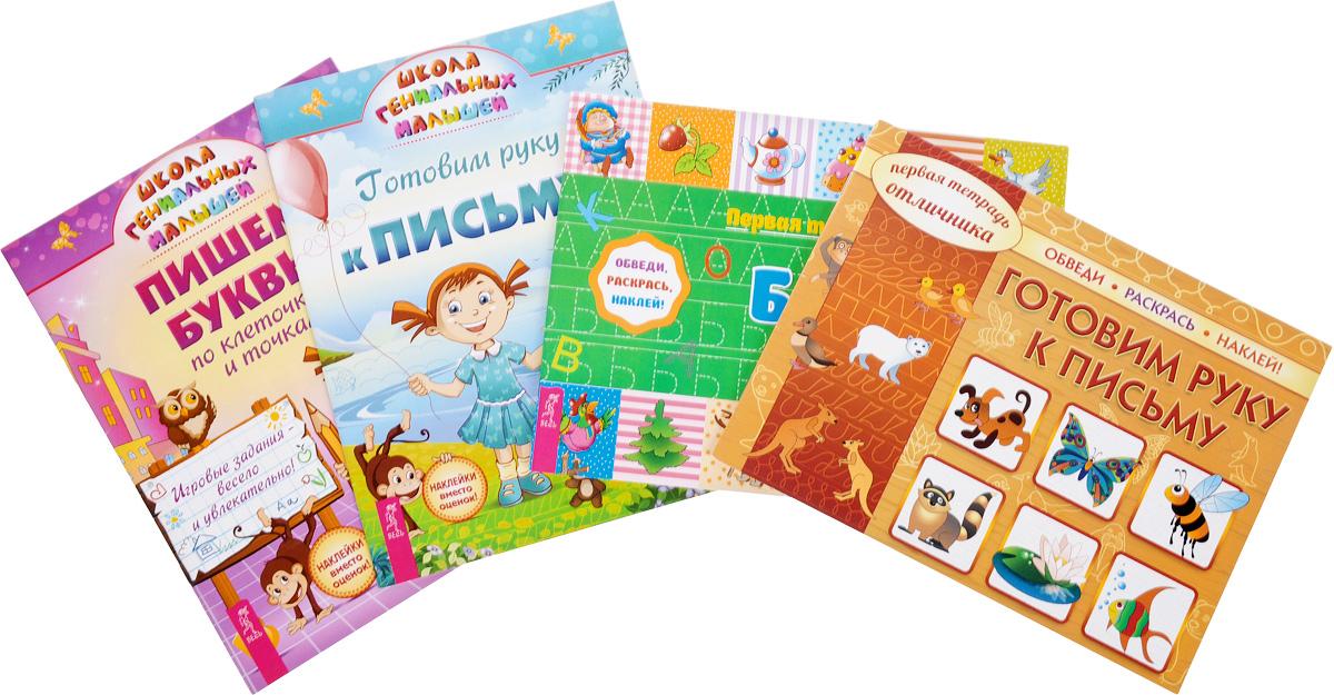 Школа гениальных малышей (комплект из 4 книг) дикие животные логика окружающий мир развитие речи готовим руку готовимся к школе пишем буквы рисуем легко комплект из 8 книг