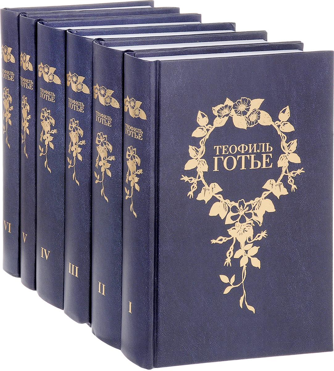 Теофиль Готье Теофиль Готье. Собрание сочинений. В 6 томах (комплект из 6 книг) боевой флот комплект из 6 книг