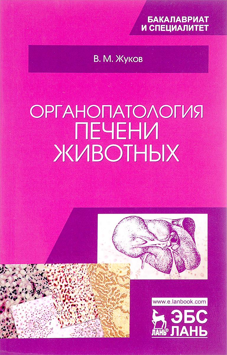Органопатология печени животных. Учебное пособие