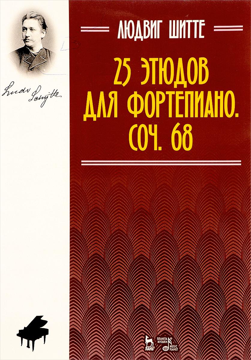 25 этюдов для фортепиано. Соч. 68