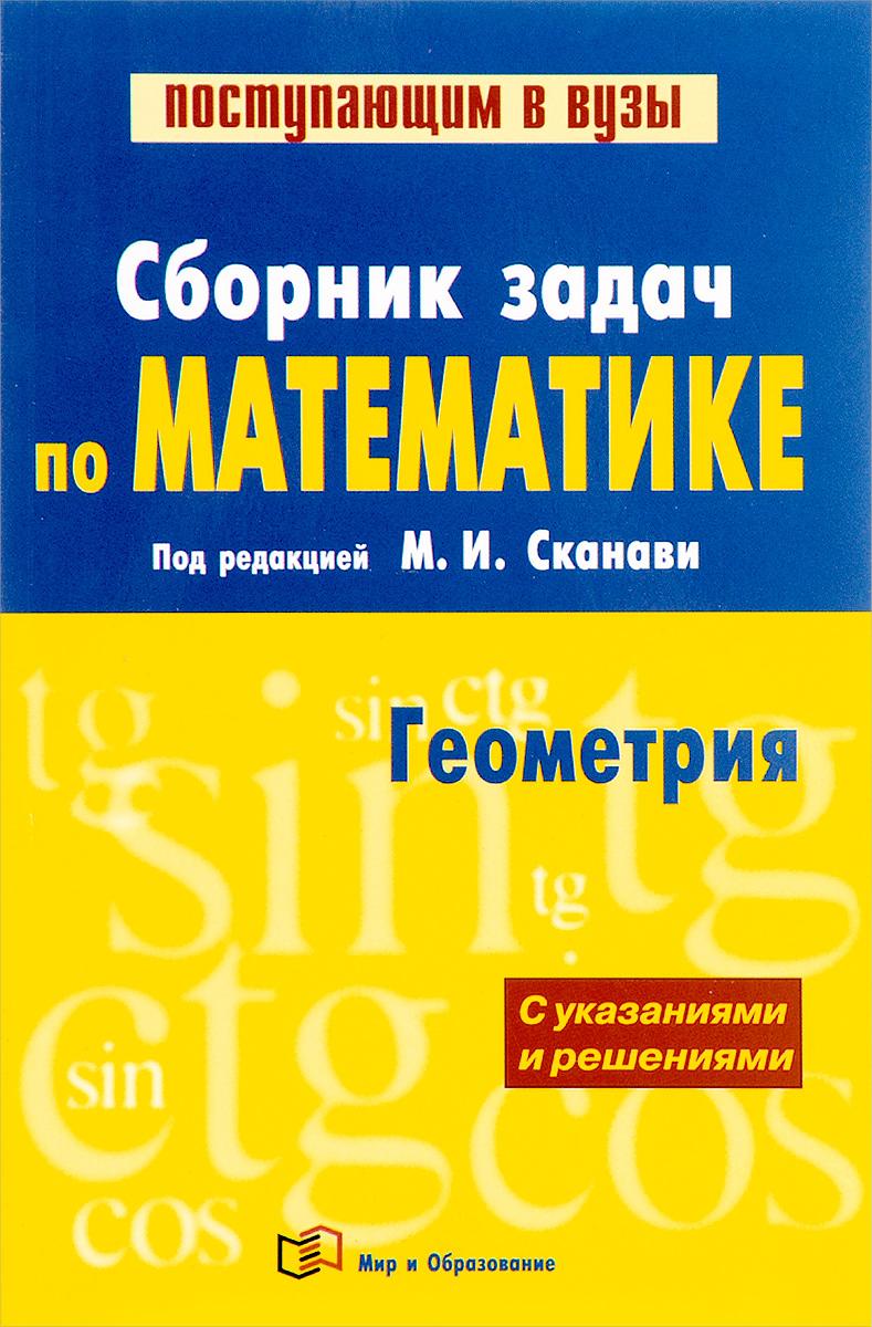 М. И. Сканави Математика. Сборник задач. В 2 книгах. Книга 2. Геометрия сканави м и сборник задач по математике для поступающих в вузы