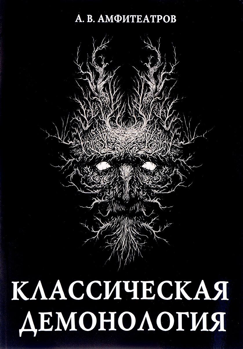 А. В. Амфитеатров Классическая демонология народная демонология полесья pdf