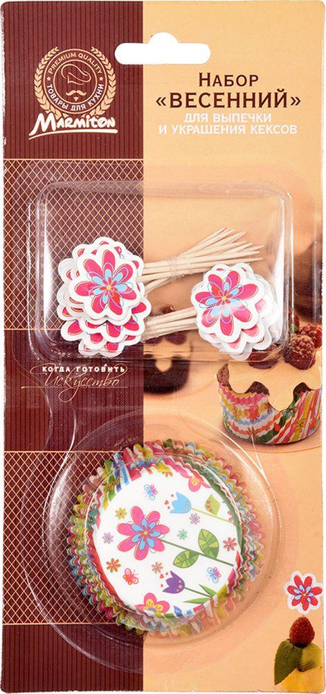 Набор для выпечки и украшения кексов Marmiton Весенний, 24 предмета