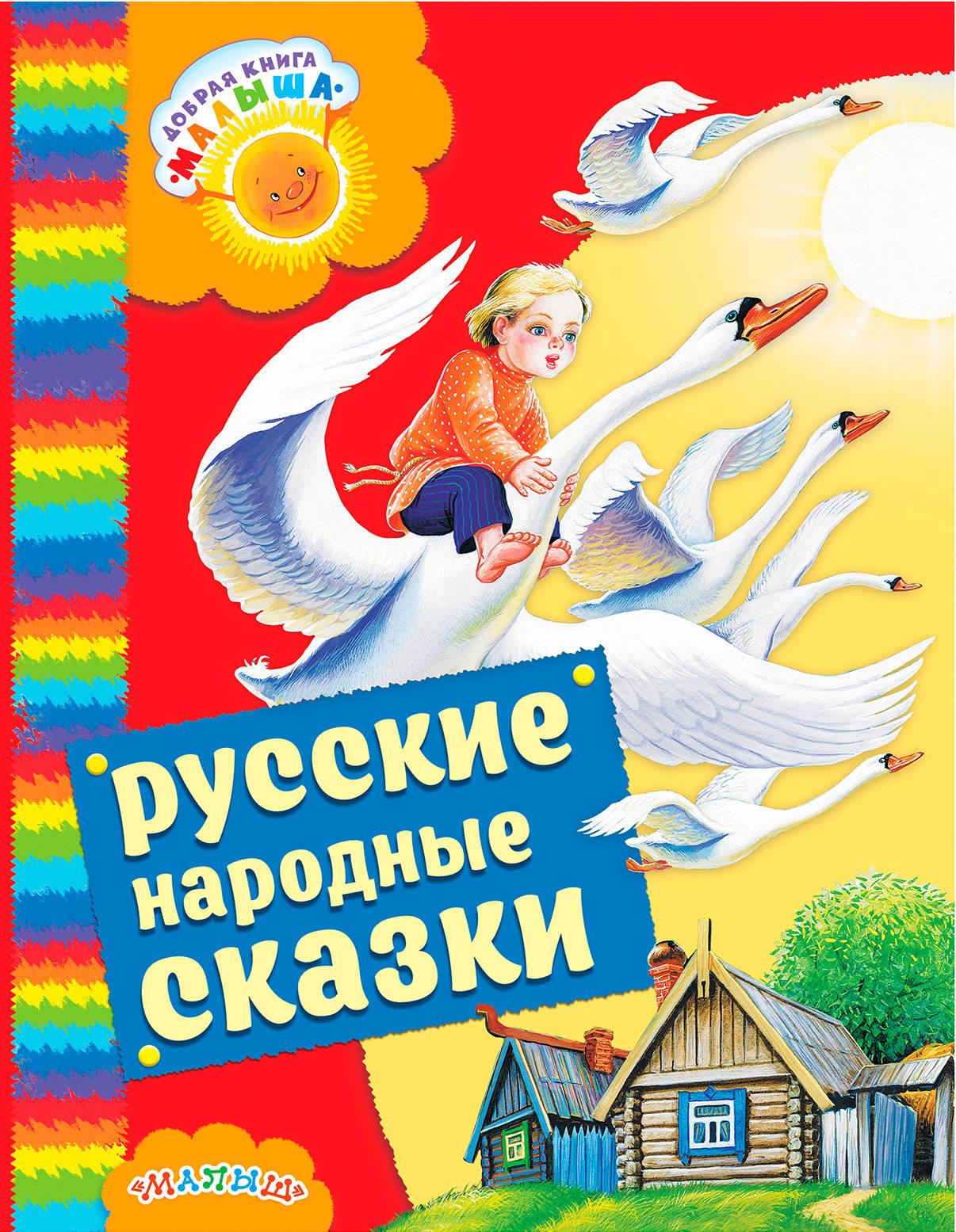 Русские народные сказки любимые сказки