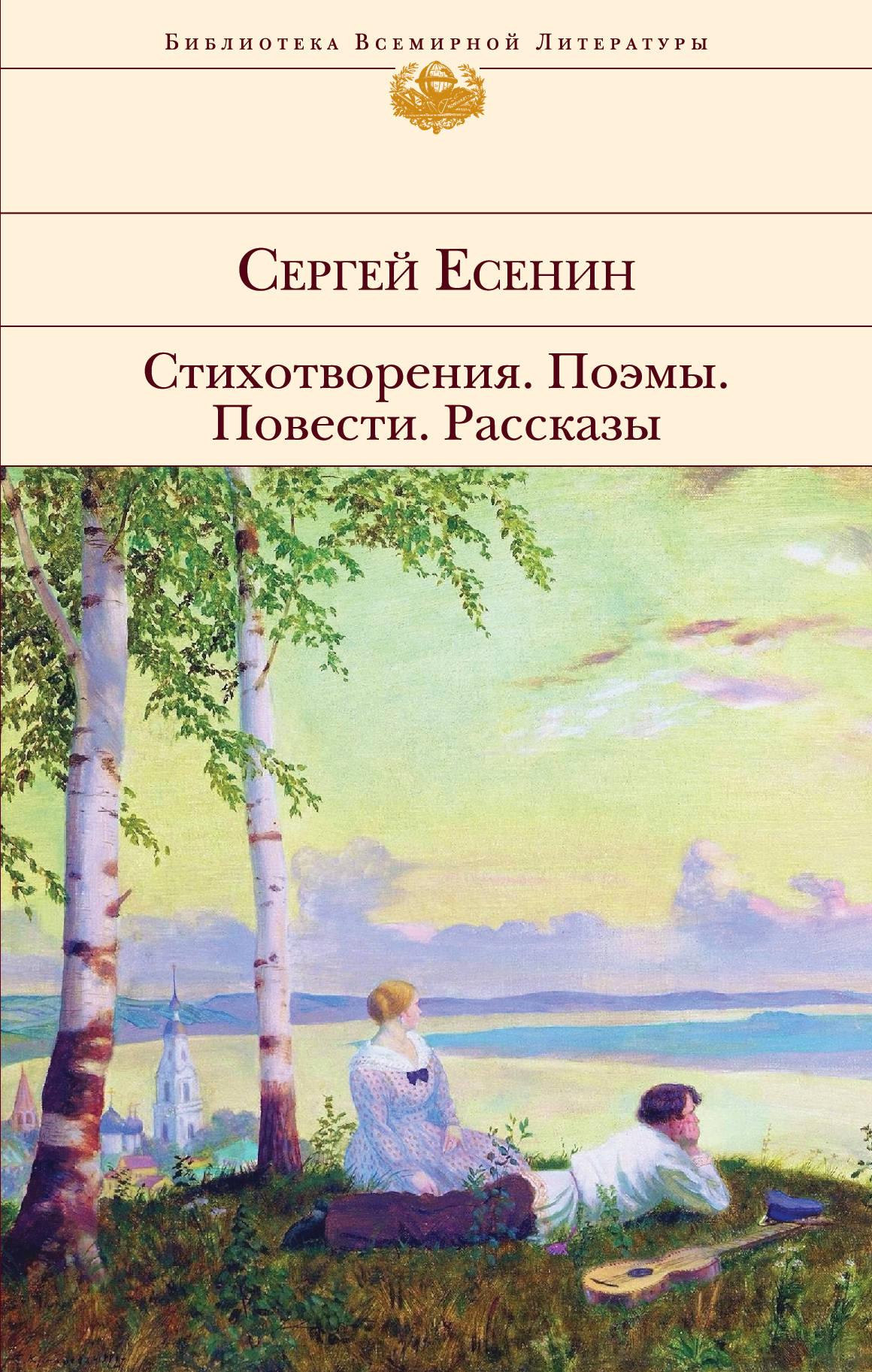 Сергей Есенин Сергей Есенин. Стихотворения. Поэмы. Повести. Рассказы цена