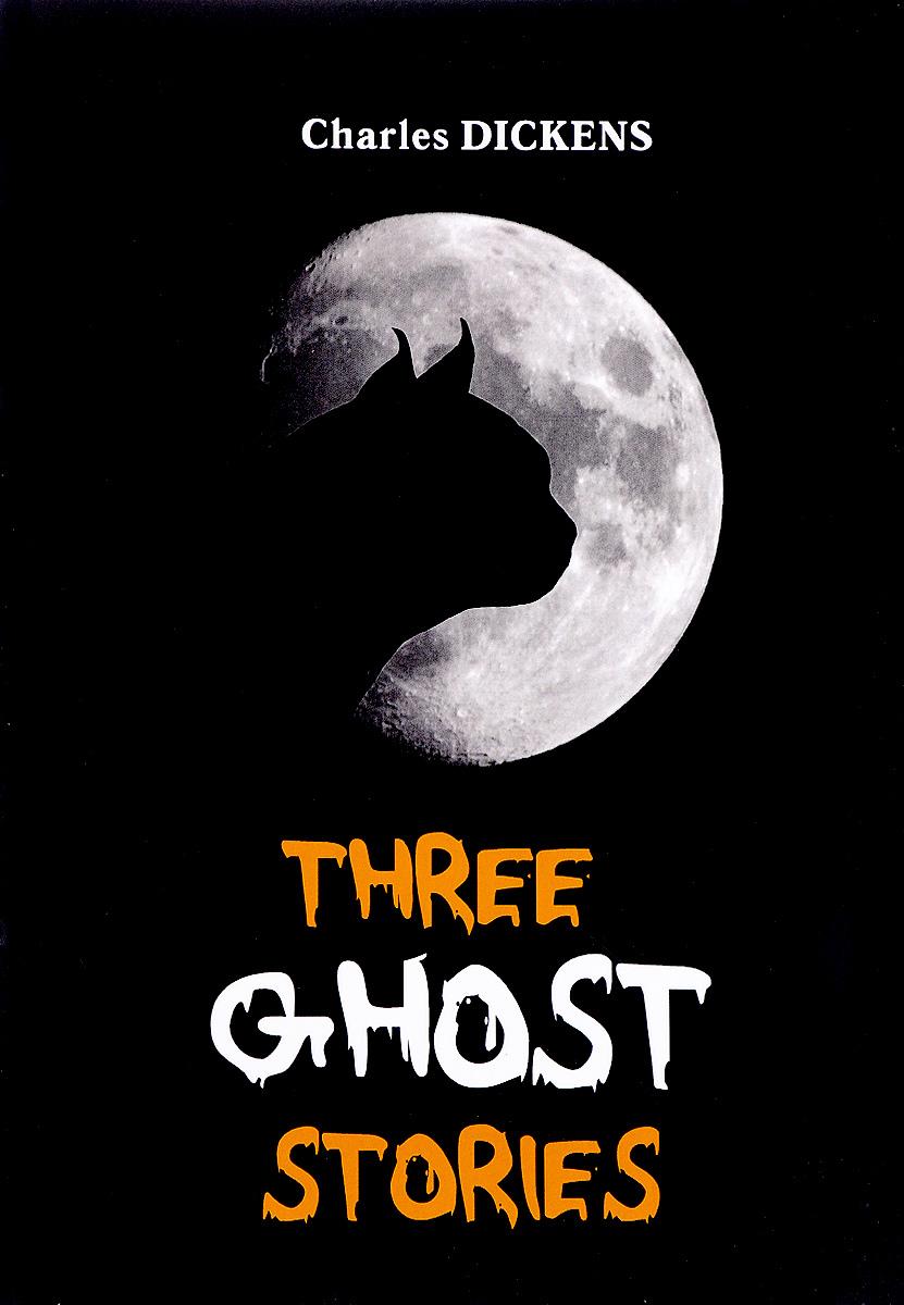 C. Dickens Three Ghost Stories / Три истории о привидениях кочнева инна анатольевна funny stories веселые истории