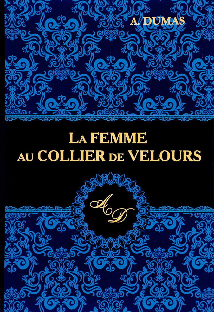 A. Dumas La Femme au Collier de Velours / Женщина с бархоткой на шее dumas a le capitaine paul