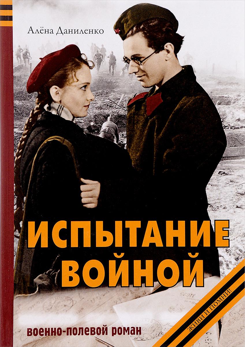А. Даниленко Испытание войной рунов в испытание чеченской войной