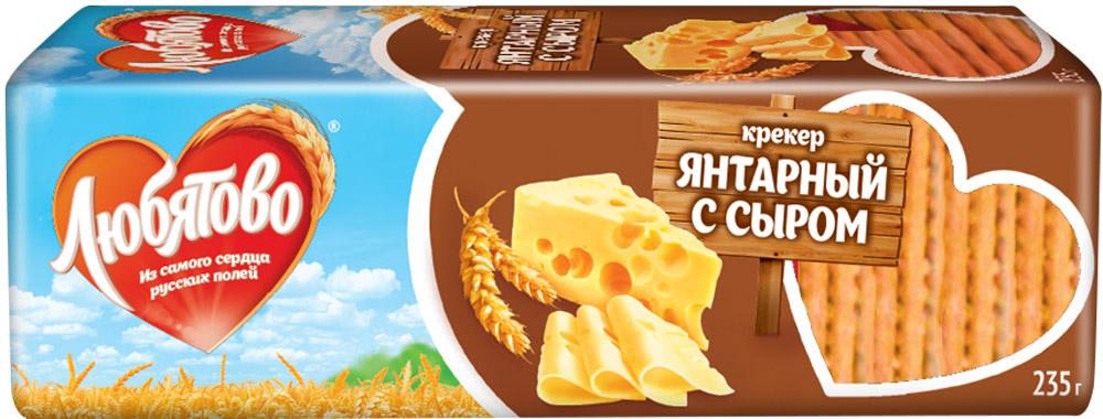 Любятово Янтарный с сыром крекер, 235 г мааг кишмиш янтарный 300 г