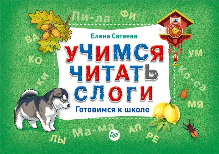 Елена Сатаева Учимся читать слоги. Готовимся к школе цена 2017
