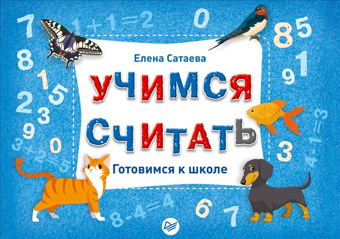 Елена Сатаева Учимся считать. Готовимся к школе колесникова елена владимировна я начинаю считать цветная математика для детей 3 4 лет по фгос до