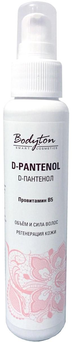 Bodyton D-Пантенол сыворотка, 100 мл2719974D-пантенол является активным компонентом, производным пантотеновой кислоты. Она являет собой водорастворимый витамин В, который, в свою очередь, входит в состав кофермента А. D-Пантенол восполняет дефицит пантотеновой кислоты в дерме, активизируя различные химические процессы. Пантенол (провитамин В5) способствует увеличению стойкости коллагеновых волокон кожи. D-пантенол входит в состав дневных и ночных кремов для кожи, солнцезащитной косметики, детской косметики, кремов для бритья, пены для принятия ванн, лечебных кремов, средств для удаления макияжа.Применение сыворотки D-пантенола для кожи: предотвращает шелушение нормализует клеточный метаболизм активизирует процессы регенерации тканей защищает кожу в холодное время года повышает прочность коллагеновых волокон возрождает поврежденные участки дермы способствует скорейшему заживлению ран, ожогов, трещин и т.д. проникает в кожу, связывая воду в наружном слое повышает секрецию защитного пигмента, тем самым сводит к минимуму губительное действие солнечных лучей.