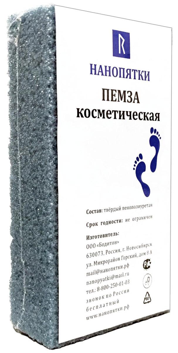 Нанопятки Пемза косметическая для деликатного ухода, 15 г